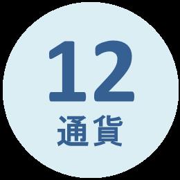 12通貨の画像