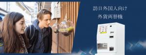 外貨両替機のビジネス設置はJPYへ