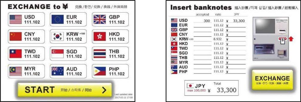 外貨両替機 画面