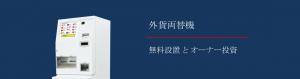 外貨両替機ビジネス設置のJPY外貨両替サポート