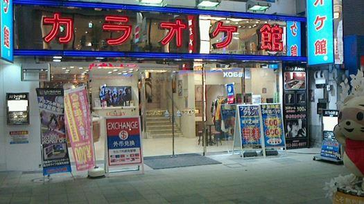 Currency Exchange Sapporo