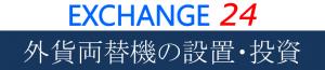 外貨両替機のJPY Money Exchange