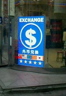 外貨両替機 歌舞伎町